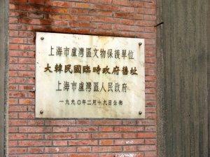 大韓民国臨時政府の旧跡